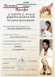 Парикмахер модельер Зеленова Марина О себе В 2011 году получила Диплом визажиста