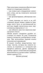 Главная страница Скачать готовые сочинения и рефераты