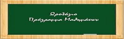 ΩΡΟΛΟΓΙΟ ΠΡΟΓΡΑΜΜΑ