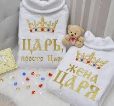 <b>Халаты</b> с именной вышивкой на заказ.