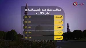 مواقيت صلاة عيد الأضحى المبارك في محافظات السلطنة - YouTube