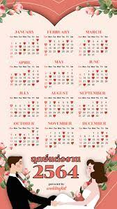 รวมฤกษ์ดี วันมงคล ดิถีเรียงหมอน ฤกษ์แต่งงาน ปี 2564 –  บริการให้เช่าสินสอดอันดับ1ดีที่สุดในไทย ราคาถูกที่สุด เรากล้าการันตีคุณภาพ  บริการให้เช่าสินสอดทองหมั้น บริการให้เช่าสินสอดแต่งงาน mysinsord.com