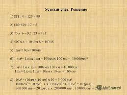 Презентация на тему Интегрированный урок математики окружающего  4 Устный счёт