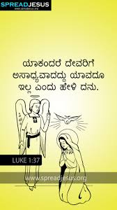 Kannada Bible Quotes Luke 137 Whatsapp Mobile Wallpaper