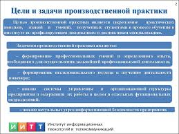 Отчёт по производственной практике презентация онлайн Цели и задачи производственной практики