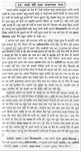 natural disaster management essay in hindi docoments ojazlink essay on recent natural disasters