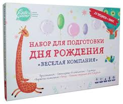 Купить набор для подготовки дня рождения <b>HappyLine</b> «Веселая ...