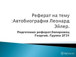Презентация на тему Подготовил реферат Запорожец Георгий Группа  1 Подготовил реферат Запорожец Георгий Группа 2Г31