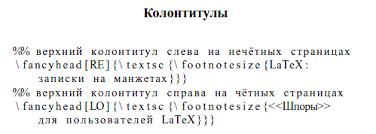 Сниппет Шоу  Задаём верхний колонтитул справа на чётных страницах fancyhead re textsc footnotesize latex записки на манжетах %% %% Задаём верхний колонтитул
