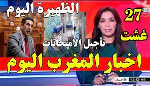 اخبار الظهيرة اليوم ⬇️⬇️⬇️⬇️... - اخبار المغرب- Abdo rifi