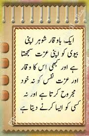 In org Wife Love Husband Fotoasia For Quotes Urdu From –