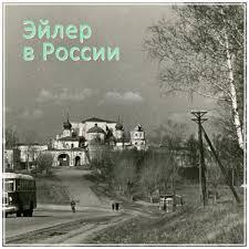 <b>Павел Эйлер</b>, Аудиокнига #<b>34 Петрозаводск</b> – слушать онлайн ...