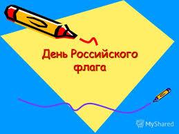 Презентация на тему День Российского флага День Российского  1 День Российского флага День Российского флага