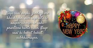 nayae saal ki shayari new year shayari