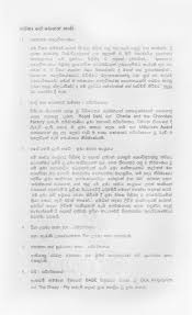 how to write an essay introduction about sinhala essays  essays on sinhala and tamil newyear eassay through