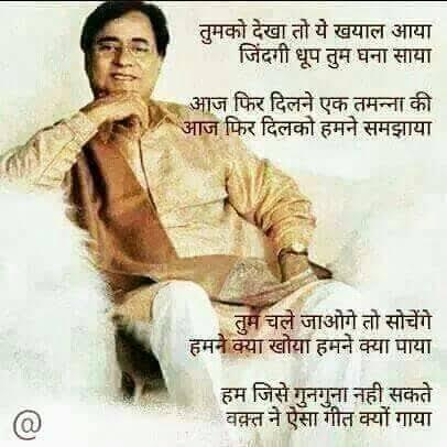 jagjit singh ghazals quotes