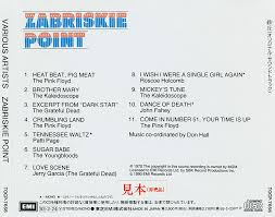 Cd Song List Pink Floyd Archives Japanese Soundtrack Cd Discography