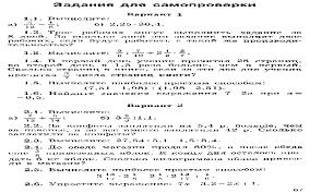 Контрольно измерительные материалы по алгебре класс