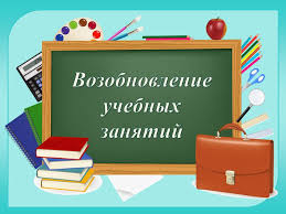 Отважные Уроки возобновляются декабря Уроки возобновляются 22 декабря Уроки по расписанию По русскому языку контрольный