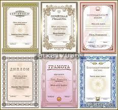 скачать грамоты дипломы благодарности сертификаты бесплатно и  Шаблоны бланков для награждения Сертификат похвальный лист грамота диплом благодарность