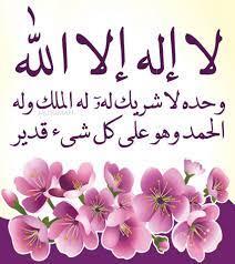 57 لا اله الا الله وحده لا شريك له، له الملك وله الحمد، وهو على كل شيء قدير  ideas | arabic calligraphy art, doa islam, islam