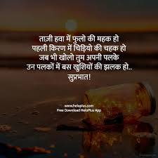 good morning message in hindi 1000