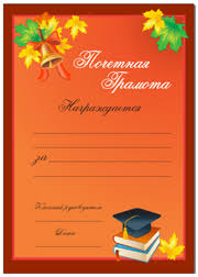 Портфолио ученика начальных классов Флинт диплом школьника диплом ученика диплом школьника скачать бесплатно диплом ученику скачать без смс