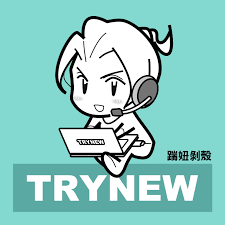 踹妞剝殼 Try New Podcast