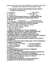 Административная контрольная работа по истории ласс docx  Административная контрольная работа по истории России 8 класс