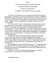 Отчет по производственной практике в газпроме газораспределение Главная винити РАН