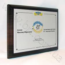 Подарок на юбилей подарок юбиляру имениннику подарок в Киеве  подарочный диплом на заказ диплом юбиляру