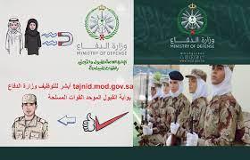 أبشر للتوظيف وزارة الدفاع tajnid.mod.gov.sa رابط تقديم بوابة القبول الموحد  القوات المسلحة