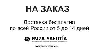 <b>Аксессуары для колясок</b> - www.emza-yakutia.ru