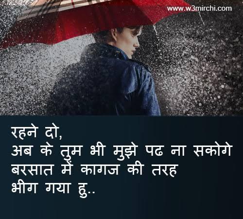 sad barish shayari hindi