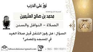 لقاء[268 من 796] هل يجوز التنفل قبل صلاة العيد في المسجد والمصلى؟!! ابن  عثيمين - مشروع كبار العلماء - YouTube