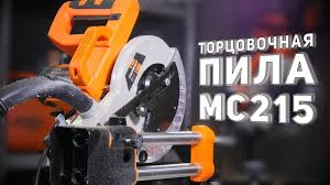 <b>Торцовочная пила Patriot</b> MC 215 - YouTube