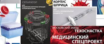 Производство <b>изделий</b> из пластмассы на заказ | <b>Изготовление</b> ...