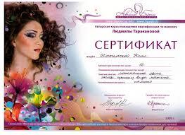 Образец диплома визажиста Образец диплома визажиста в Москве