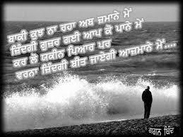 Punjabi Sad Unique Quotes In Punjabi Related With Death