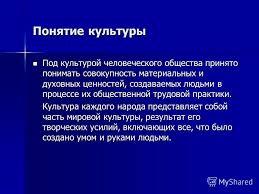 Презентация на тему Культура и Быт Древней Руси Реферат по  2 Понятие культуры Под культурой человеческого