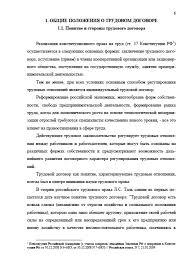 Декан НН Уголовная ответственность за кражу d  Уголовная ответственность за кражу