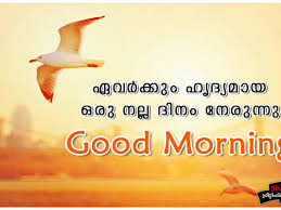 Malayalam Good Morning Greetings Quotes Images Photos Status Classy Malayalam Messages
