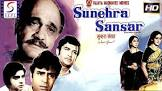 Rajendra Kumar Sunehra Sansar Movie