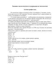 Тематическая контрольная работа № Тематическая контрольная работа №11 Задания экологического содержания по математике