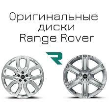<b>Диски</b> Land Rover - Аксессуары и запчасти для Land Rover ...