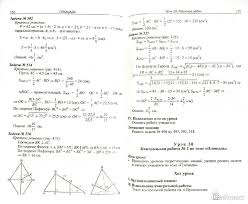из для Геометрии Поурочные разработки класс Нина  Иллюстрация 1 из 15 для Геометрии Поурочные разработки 8 класс Нина Гаврилова Лабиринт книги Источник Лабиринт