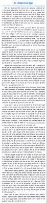 jawaharlal nehru children s day essay in kannada language essay  best independence day 15 essay for children students