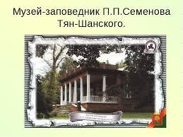 П т семёновтяньшанский биография реферат Бесплатное хранилище  Петр петрович семенов тян шанский до 1906 семенов 1827 1914