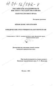 Диссертация на тему Юридические презумпции в налоговом праве  Диссертация и автореферат на тему Юридические презумпции в налоговом праве научная