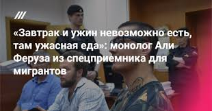 Эксперты РГБ нашли плагиат в диссертации Павла Астахова   Завтрак и ужин невозможно есть там ужасная еда монолог Али Феруза из спецприемника для мигрантов